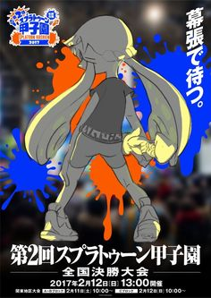 Splatoon Koshien 2017 tournament finals - promo poster
