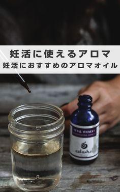 妊娠しやすい環境づくりに使えるアロマテラピー アロマテラピーとは精油(エッセンシャルオイル)を使っておこなう自然療法のことです。 ほとんどの精油は、薬理効果のある植物(ハーブ)を蒸留してつくられた天然の素材です。 #アロマオイル妊活おすすめ #アロマオイル #着床アロマオイル #アロマオイル効能不妊 #子宮強壮作用とは #卵胞を育てるアロマ #赤ちゃん #ヘルスフィットネス #ボディケア #交際の目標 #健康 Mason Jars, Soap, Mugs, Bottle, Tableware, Dinnerware, Tumblers, Flask, Tablewares