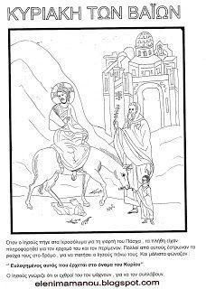 Ελένη Μαμανού: ΤΑ ΠΑΘΗ ΤΟΥ ΧΡΙΣΤΟΥ Diy Easter Cards, Easter Crafts, Easter Ideas, Greek Easter, Easter Activities, Sunday School, Faith, Christian, Drawings