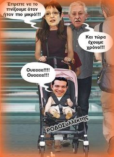 Yorgos Ntovas added 357 new photos to the album: Humor. Funny Greek Quotes, Funny Quotes, Type 3, Jokes, Lol, Memories, Facebook, Travel, Meme