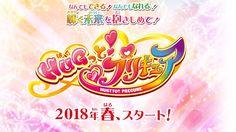 Toei Animation anuncia Hugtto! Precure para la primavera de 2018