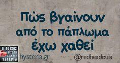 Πώς βγαίνουν από το πάπλωμα έχω χαθεί Funny Greek Quotes, Greek Memes, Funny Images, Funny Photos, Funny Statuses, Funny Phrases, True Words, Funny Moments, Funny Cute