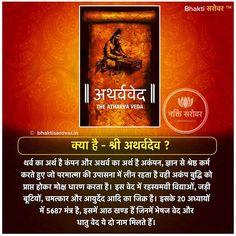 Hinduism Quotes, Sanskrit Quotes, Sanskrit Mantra, Vedic Mantras, Hindu Mantras, General Knowledge Book, Gernal Knowledge, Knowledge Quotes, Hindu Vedas