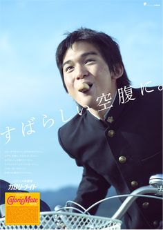 Japanese School Boy