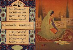 """""""It was clearly no ordinary collected poems of Ghalib. Saeeda Bai could not resist opening it. She turned the pages. The book contained a few words of introduction and an essay by the artist Chughtai, the entire collected Urdu poems of the great Ghalib, a group of plates of the most beautiful paintings in the Persian style (each illustrating a line or two of Ghalib's poetry), and some text in English."""""""