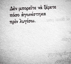 Ντίνος Χριστιανόπουλος My Life Quotes, All Quotes, Poem Quotes, Greek Quotes, Short Quotes, Movie Quotes, Wisdom Quotes, Quotes To Live By, Best Quotes