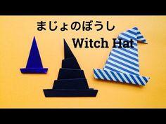 ハロウィン折り紙★まじょのぼうし Origami Witch Hat - YouTube