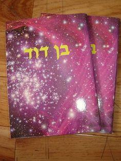 Gospel of Matthew in Modern Hebrew language / M540 Printed in Israel