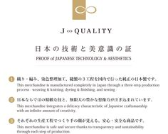 J∞QUALITY 日本の技術と美意識の証 PROOF of JAPANESE THECHNOLOGY & AESTHETICS