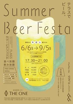 Summer Beer Festa - Jyunichi Hayama, Yuko Maltino Murakawa, and Beiliya Zhang (DEJIMAGRAPH)
