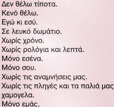 Greek Words, Greek Quotes, Life Quotes, Love, Math, Relationship, Greek Sayings, Quotes About Life, Amor