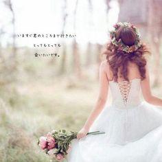 会いたい気持ち❤ | ふぁびゅらすDays.:*:・'°♪ Girls Dresses, Flower Girl Dresses, Prom Dresses, Formal Dresses, Wedding Dresses, One Shoulder Wedding Dress, Flowers, Poem, Happy