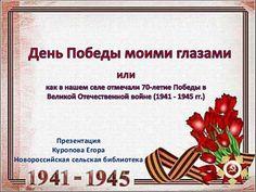 Куропов  Егор , Новороссийская сельская библиотека НСО