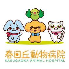 (1) tororin-mamaさんの提案 - 春日丘動物病院(犬、猫、うさぎ、小鳥)のキャラクターデザイン | クラウドソーシング「ランサーズ」