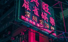 Download wallpapers Hong Kong, 4k, neon billboard, buildings, China, Asia