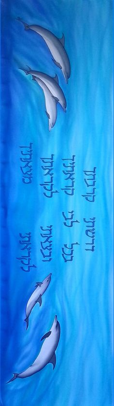 Womens Talit-Dolphins calling me.  This beautiful tallit was created specifically for women birthday present. The neckband is inscribed with the Biblical words, in Hebrew : דרשתי קרבתך בכל ליבי קראתיך,ובצאתי לקראתך- לקראתי מצאתיך  crafted by hand from 100% silk fabric, and hand-marbled in one-of-a-kind designs  This Hand Painted Talit painted on the highest quality silk, the pure silk is soft, gentle and pleasant feeling for your skin. It is light and feminine, very comfortable . This silk…