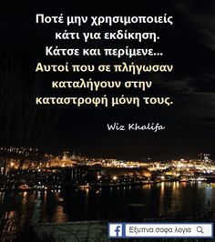 Soul Quotes, Life Quotes, Motivational Quotes, Inspirational Quotes, Greek Words, Greek Quotes, Some Words, My Passion, Beautiful Words
