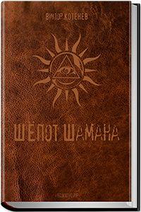 New Life, Runes, Shamanism, Reading, Books, Libros, Word Reading, Book, Reading Books