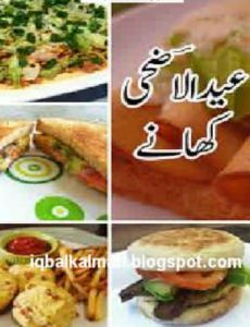 Free download and read online urdu cooking recipes book masala food bakra eid ke pakwan recipes in urdu book free download and read online forumfinder Image collections