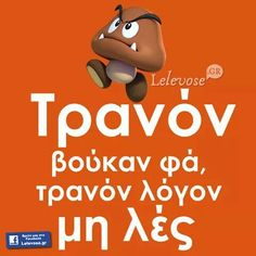 Tranon First Love, My Love, Greek Quotes, Greece, Messages, Memories, Humor, History, Fictional Characters