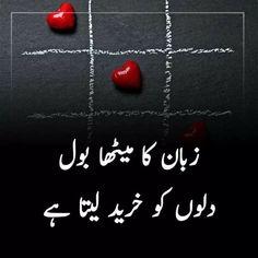 Zaban ka meetha bol Dilon KO khareed leta h Urdu Quotes, Dosti Quotes, Text Quotes, Poetry Quotes, Quotations, Qoutes, Urdu Poetry Romantic, Love Poetry Urdu, Deep Words