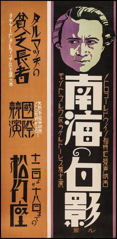 Nanhai of Shirokage, Japanese film poster.