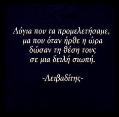 Poetry Quotes, Wisdom Quotes, Words Quotes, Wise Words, Life Quotes, Saving Quotes, Unspoken Words, Clever Quotes, Greek Words