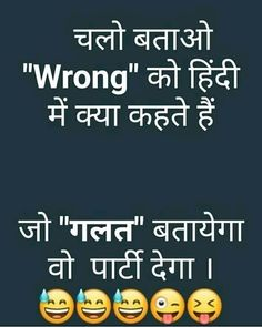 funny quotes in hindi ~ funny quotes . funny quotes laughing so hard . funny quotes about life . funny quotes to live by . funny quotes for women . funny quotes in hindi . funny quotes laughing so hard hilarious Latest Funny Jokes, Funny School Jokes, Funny Jokes For Adults, Some Funny Jokes, Crazy Funny Memes, Funny Test, Hilarious, Funny Quotes In Hindi, Cute Funny Quotes
