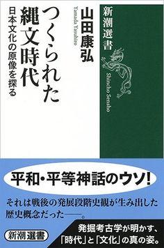 つくられた縄文時代: 日本文化の原像を探る (新潮選書)   山田 康弘 http://www.amazon.co.jp/dp/4106037785/ref=cm_sw_r_pi_dp_xCOxwb0RCTS8M