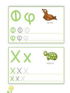 f and h Preschool Letters, Alphabet Activities, Kid Flash, Greek Language, Greek Alphabet, Language Lessons, School Lessons, Crafts For Kids, Printables