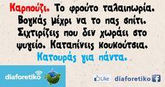 Οι χιουμοριστικές ή σατιρικές ατάκες δίνουν και παίρνουν καθημερινά στα κοινωνικά δίκτυα της Ελλάδας από τις μεγάλες σελίδες στο facebook. Ατάκες που σαρώνουν στο Facebook και τα Social Media και δείχνουν οτι ο Έλληνας ακόμη και σε δύσκολες περιόδους δεν χάνει το χιούμορ του! Εμείς στο διαφορετικό συγκεντρώσαμε τις καλύτερες από αυτές και σας τις παρουσιάζουμε. Απολαύστε! διαφορετικό