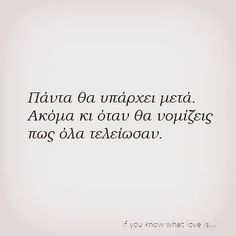 Best Quotes, Love Quotes, Inspirational Quotes, Feeling Loved Quotes, I Love You, My Love, Quotes By Famous People, People Talk, Greek Quotes