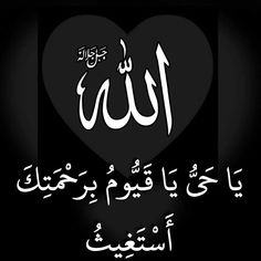 Islamic Wallpaper, Allah, Projects To Try, God, Allah Islam