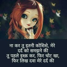 The Effective Pictures We Offer You About Happiness Quotes A quality picture can tell you many things. You can find the most beautiful pictures that can be presented to you about shes Happiness Quotes Deep Quotes About Love, Love Quotes In Hindi, Happy Quotes, Happiness Quotes, Adorable Quotes, Love Shayri, Cute Love Lines, Romantic Shayari, Shayari In Hindi