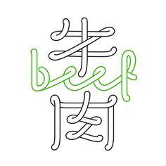 #bilingual #lettering #kanji
