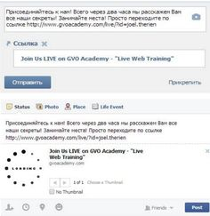 Запостите ссылку у Вас на стене Вконтакте или Фейсбуке