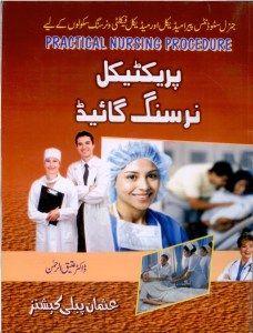 Practical Nursing Procedure By Dr  Ateeq Ur Rehman in Urdu