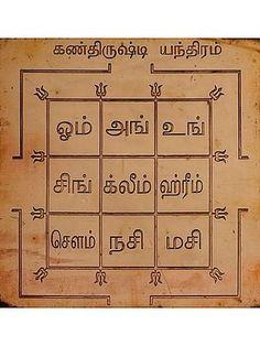 Lion Photography, Shri Yantra, Morning Mantra, Hindu Mantras, Online Greeting Cards, Tantra, Books Online, Amman, God