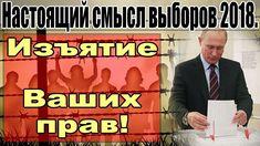 ДУМАЙТЕ ХОРОШО! ВРЕМЕНИ 1 ДЕНЬ!!! Выборы - это способ лишить вас всех прав! [16.03.2018]