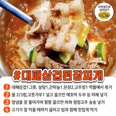 Korean Food, Food Plating, No Cook Meals, Easy Meals, Food And Drink, Cooking Recipes, Baking, Korean Cuisine, Chef Recipes