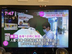 "𝕟𝕖𝕔𝕠 on Twitter: ""川崎のヘイトスピーチ条例、本日から。… "" Anti Racism, Twitter"