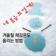 [내 몸을 뜨겁게! 겨울철 체감온도 올리는 방법!]  지난주부터 영하의 기온이 지속되면서 체감온도 또한 지속적으로 떨어지고 있다고 합니다.  특히 소아나 고령자는 저체온증을 주의해야 한다고 하는데요, 기온이 1℃ 떨어질 때마다 저체온증으로 응급실을 찾는 환자가 8% 증가한다는 보고도 있다고 합니다.  저체온증은 체온이 35℃ 아래로 떨어지는 상태라고 하는데요, 체온이 떨어지면 인체 내 장기들에 문제가 발생하고 심박출량과 혈압이 떨어져 악성 부정맥이 출현해 심하게는 생명이 위험해지기까지 한다고 해요.  그래서 저체온증에 대비하기 위해서 오늘은 체감온도 올리는 방법을 여러분께 소개해 드리려고 합니다.   http://seenergy.kr/733