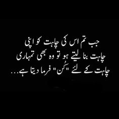 Allah Quotes, Quran Quotes, Sufi Quotes, People Quotes, True Quotes, Qoutes, Allah Loves You, Inspirational Quotes In Urdu, Miracle Quotes