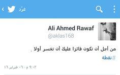 خواطر علي أحمد الرواف