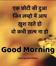 Affirmation Quotes, Good Morning Images, Hindi Quotes, Affirmations, Gallery, Collection, Gud Morning Images, Roof Rack, Quotes Positive