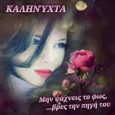 Kalinihta Do not look for the light, find their source. Greek Language, Picture Quotes, Quote Pictures, Greek Quotes, Good Night, Beautiful, Movie Posters, Watercolor, Messages