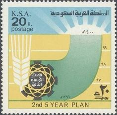 Stamp: Second 5 Year Plan (Saudi Arabia) (2nd Five-Year-Plan) Mi:SA 597,Yt:SA 417