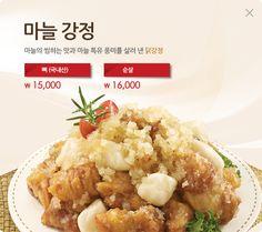 마늘강정 http://www.gangjung.com/menu/menu_list02.asp