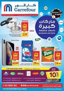 عروض كارفور Carrefour اليوم 24 يوليو وحتى 30 يوليو 2019 Personal Care Toothpaste Carrefour