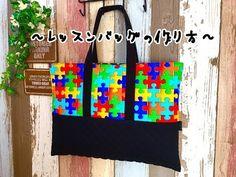 レッスンバッグの作り方 切り替えあり 持ち手ロングタイプ パズル柄 入園入学グッズ 裏地付き 裁縫 ハンドメイド DIY 手提げ袋 手提げバッグ - YouTube